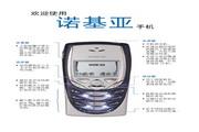 诺基亚 8310手机 使用说明书