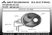 Mitsubishi三菱 W16电风扇 说明书