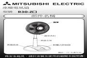 Mitsubishi三菱 R30-ZN电风扇 说明书