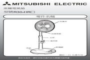 Mitsubishi三菱 R30-HRN电风扇 说明书