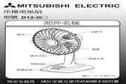 Mitsubishi三菱 D12电风扇 说明书