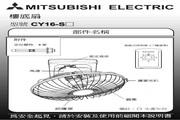 Mitsubishi三菱 CY16-S电风扇 说明书
