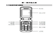联想 E310手机 使用说明书