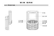 联想 E328手机 使用说明书