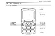 联想 E600手机 使用说明书
