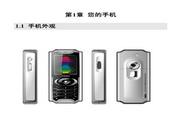 联想 E700手机 使用说明书