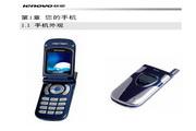 联想 G828手机 使用说明书