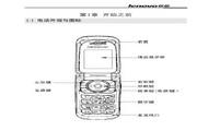 联想 G860手机 使用说明书