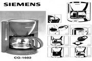 西门子 CG-1602咖啡机 使用说明书