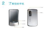 中兴ZTE-C D300手机 使用说明书