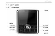 中兴ZTE-G X870手机 使用说明书