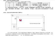 GZDW20数控系列直流电源屏说明书