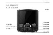 中兴ZTE-G X770手机 使用说明书