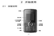 中兴ZTE A136手机 使用说明书