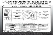 三菱 EX-25SHC3T通风扇 说明书