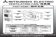三菱 EX-20SHC3T通风扇 说明书