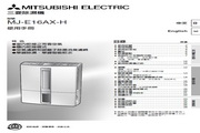 三菱 MJ-E16AX-H除湿机 说明书