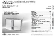 三菱 MJ-E22WX-H除湿机 说明书