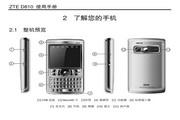 中兴ZTE D810手机 使用说明书