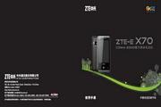 中兴ZTE X70手机 使用说明书