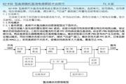 海川金瑞HJ-PZD型高频微机直流电源屏技术说