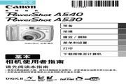 佳能 PowerShot A530数码相机 使用说明书