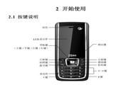 中兴ZTE-C S200手机 使用说明书