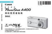 佳能 PowerShot A400数码相机 使用说明书