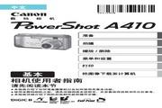 佳能 PowerShot A410数码相机 使用说明书