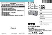 佳能 PowerShot A420数码相机 使用说明书
