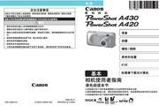 佳能 PowerShot A430数码相机 使用说明书