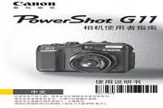 佳能 PowerShot G11数码相机 使用说明书