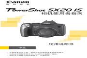佳能 PowerShot SX20 IS数码相机 使用说明书