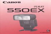 佳能 550EX闪光灯 使用说明书