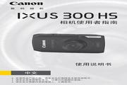佳能IXUS 300HS数码相机 使用说明书