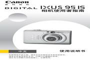 佳能 IXUS 95 IS数码相机 使用说明书