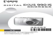佳能IXUS 990 IS数码相机 使用说明书