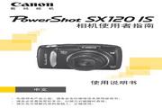 佳能 PowerShot SX120 IS数码相机 使用说明书