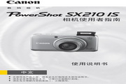 佳能 PowerShot SX210 IS数码相机 使用说明书