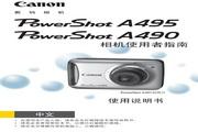 佳能 PowerShot A490数码相机 使用说明书
