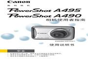 佳能 PowerShot A495数码相机 使用说明书