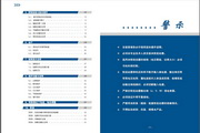 中颐ZYR6-132汉显数显双屏智能电机软起动器使用说明书