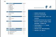 中颐ZYR6-400汉显数显双屏智能电机软起动器使用说明书