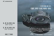 佳能LEGRIA HFS100数码摄像机 使用说明书