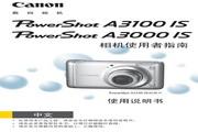 佳能PowerShot A3000 IS数码相机 使用说明书