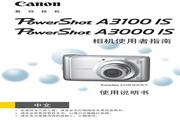 佳能PowerShot A3100 IS数码相机 使用说明书