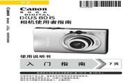 佳能IXUS 80 IS数码相机 使用说明书