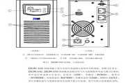 ZXUPS S503不间断电源用户手册