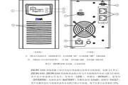 ZXUPS S502不间断电源用户手册