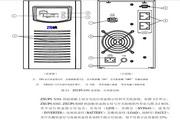 ZXUPS S501不间断电源用户手册